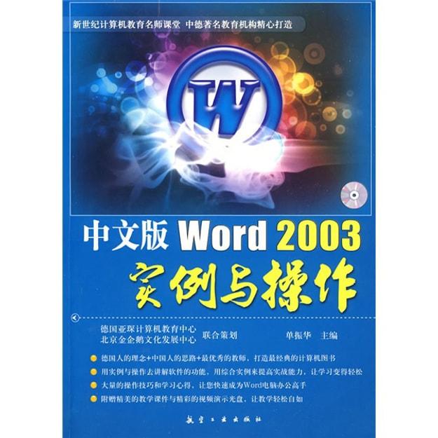 商品详情 - 金企鹅计算机畅销图书系列:中文版Word 2003实例与操作(附赠CD光盘1张) - image  0