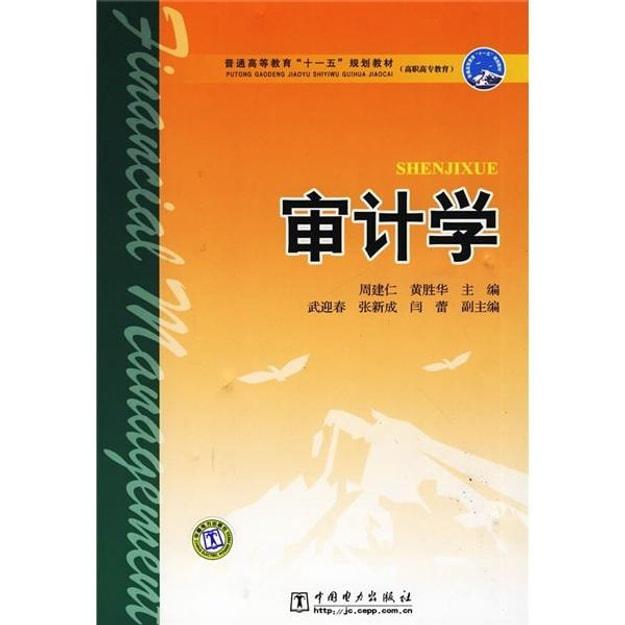 """商品详情 - 普通高等教育""""十一五""""规划教材:审计学 - image  0"""