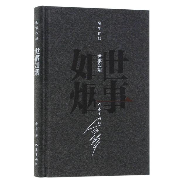 商品详情 - 余华作品:世事如烟(精装) - image  0