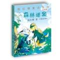 杨红樱童话系列:森林谜案(升级版)