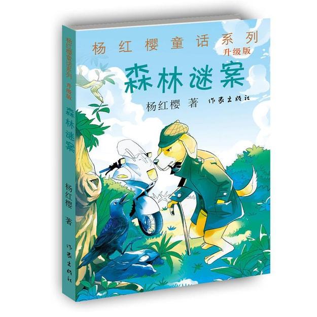 商品详情 - 杨红樱童话系列:森林谜案(升级版) - image  0