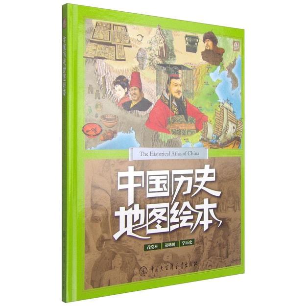 商品详情 - 中国历史地图绘本 - image  0