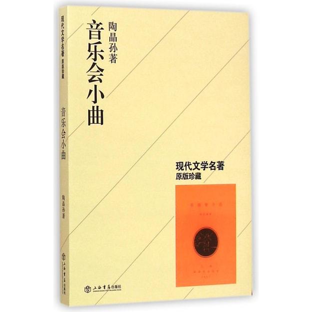 商品详情 - 现代文学名著:音乐会小曲(原版珍藏) - image  0