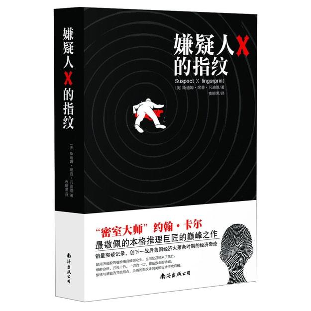 商品详情 - 嫌疑人x的指纹 - image  0