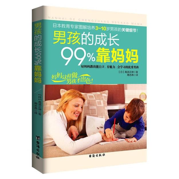 商品详情 - 男孩的成长99%靠妈妈 - image  0