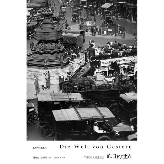 商品详情 - 昨日的世界(茨威格作品集) - image  0
