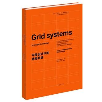 平面设计中的网格系统:平面设计.字体编排和空间设计的视觉传达设计手册-W