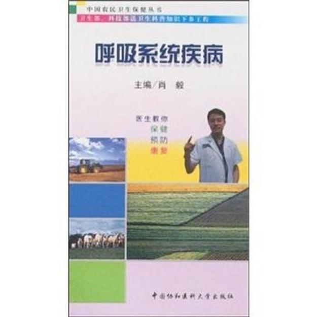 商品详情 - 中国农民卫生保健丛书:呼吸系统疾病 - image  0