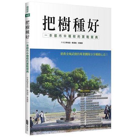 【繁體】把樹種好:一本都市中種樹的實戰寶典 怎么样 - 亚米网