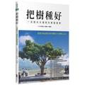 【繁體】把樹種好:一本都市中種樹的實戰寶典