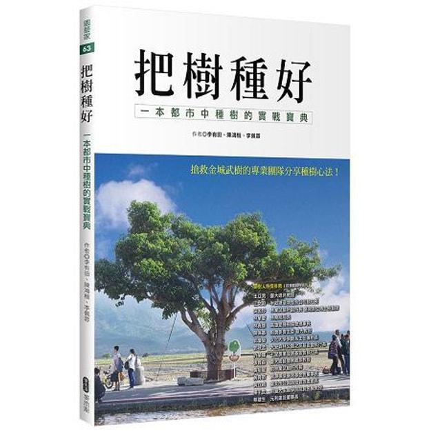 Product Detail - 【繁體】把樹種好:一本都市中種樹的實戰寶典 - image  0
