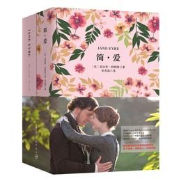 简·爱(买中文版全译本赠英文原版 套装共2册)