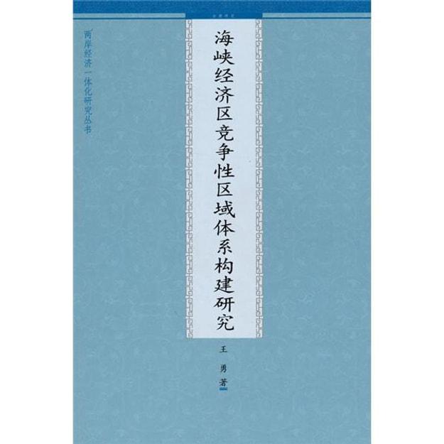 商品详情 - 两岸经济一体化研究丛书:海峡经济区竞争性区域体系构建研究 - image  0