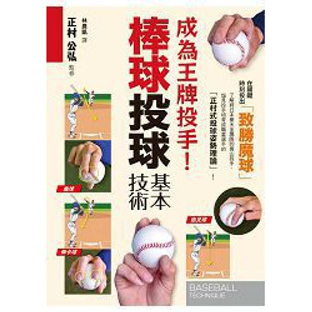 Product Detail - 【繁體】成為王牌投手!棒球投球基本技術 - image 0