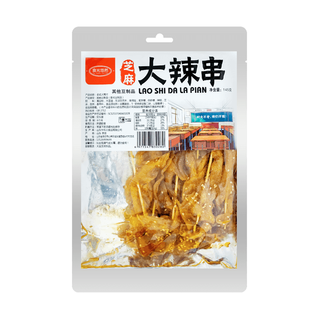 Product Detail - SHIGUANGYOURAN Sesame Spicy Bean Curd 145g - image 0