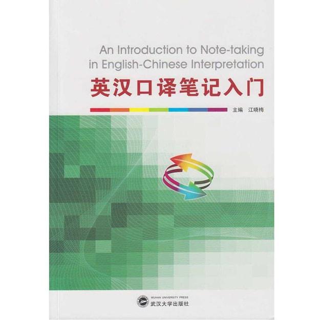 商品详情 - 英汉口译笔记入门 - image  0