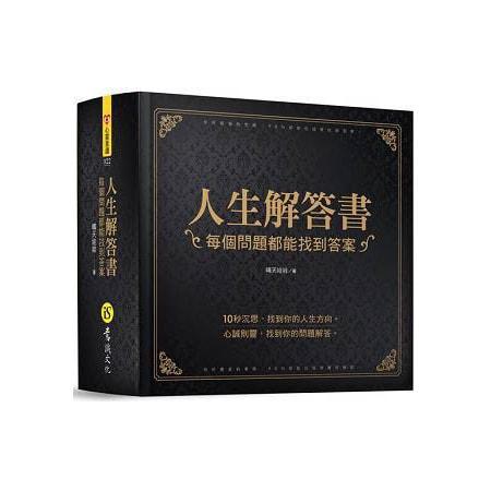 Yamibuy.com:Customer reviews:【繁體】人生解答書(硬殼圓背精裝+燙金書封)