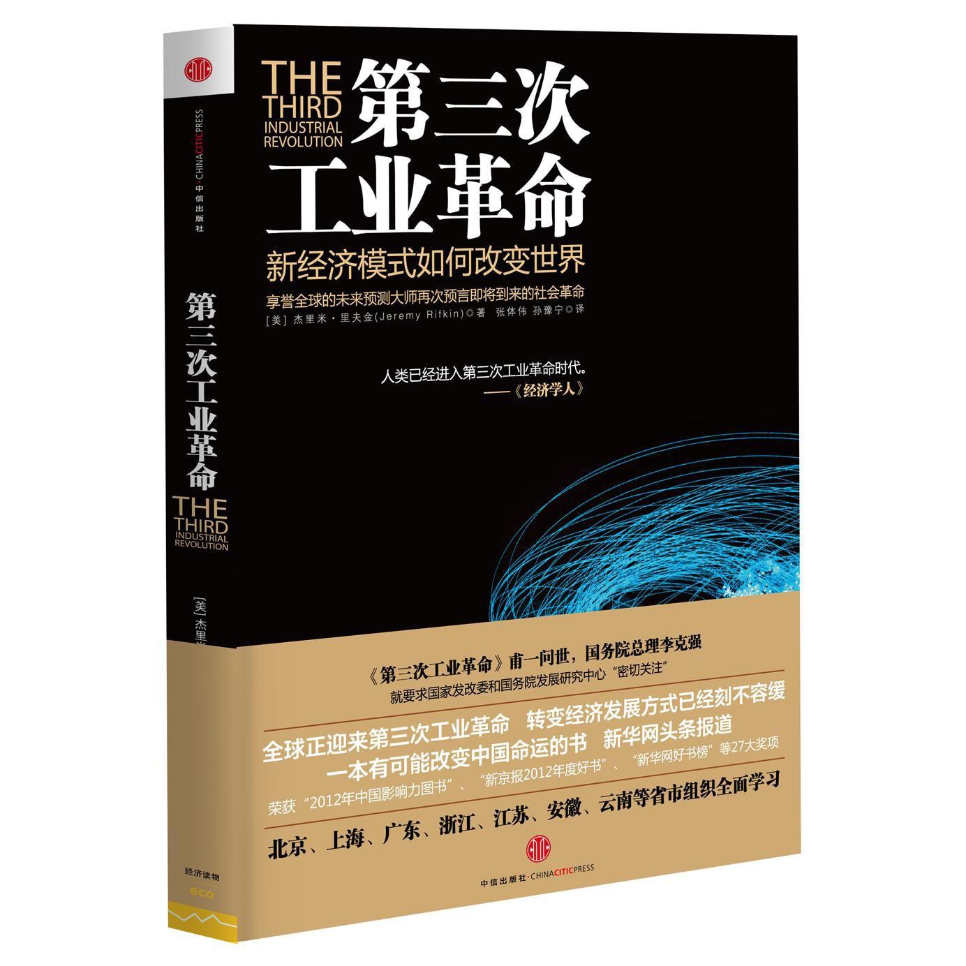 第三次工业革命:新经济模式如何改变世界 怎么样 - 亚米网