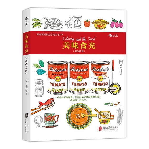 商品详情 - 秘密花园涂绘学院丛书:美味食光(明信片版) - image  0
