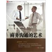 现代沟通力系列:商务沟通的艺术(第10版)