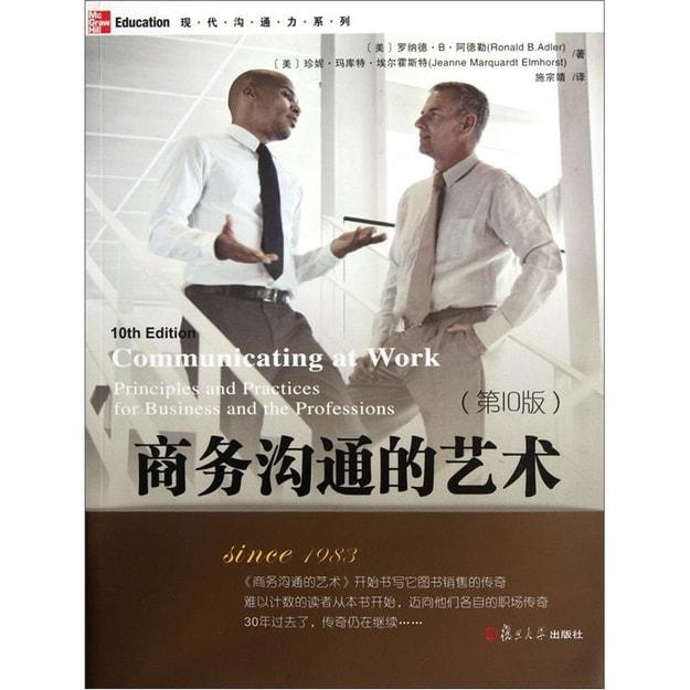 商品详情 - 现代沟通力系列:商务沟通的艺术(第10版) - image  0