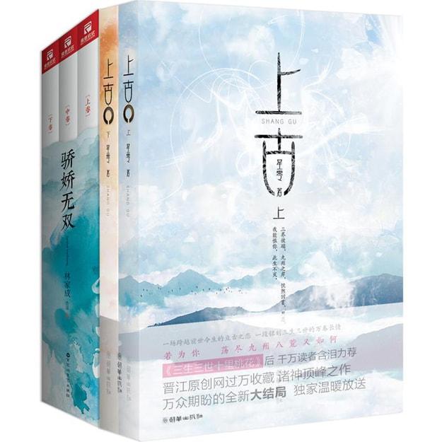 商品详情 - 上古+骄娇无双(套装共2册) - image  0