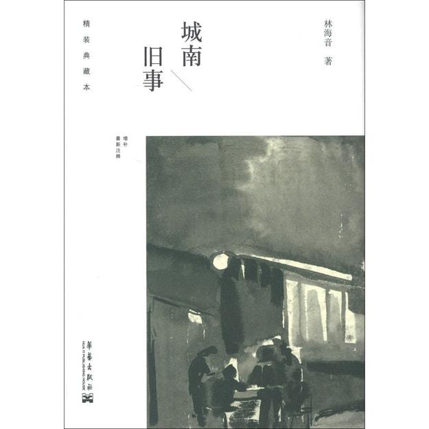 商品详情 - 城南旧事(精装典藏本) - image  0