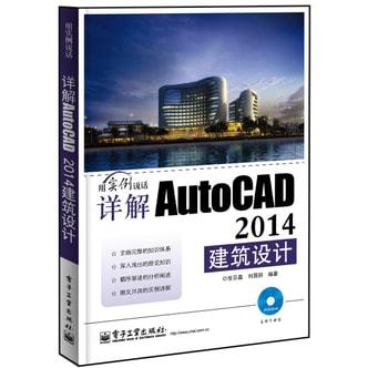 详解AutoCAD 2014建筑设计(含DVD光盘1张)