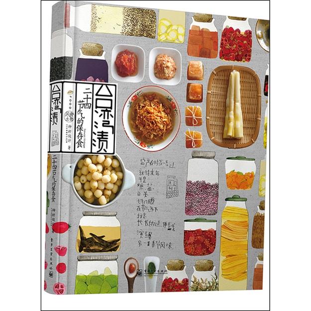 商品详情 - 台湾渍:二十四节气的保存食 - image  0