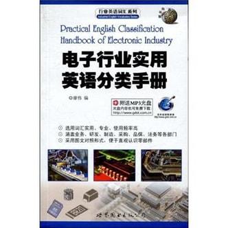 行业英语词汇系列:电子行业实用英语分类手册(附MP3光盘1张)