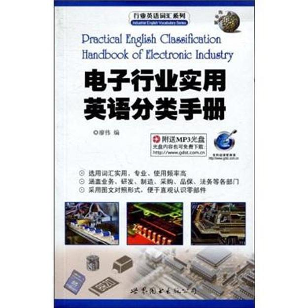 商品详情 - 行业英语词汇系列:电子行业实用英语分类手册(附MP3光盘1张) - image  0