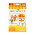 SOSU PERORIN Foot Peeling Pack Grapefruit 25ml*4pcs