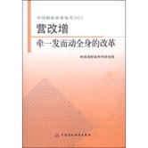 中国税收政策报告2013·营改增:牵一发而动全身的改革