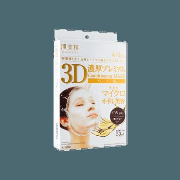 【新版加量】日本KRACIE嘉娜宝 肌美精 臻尚丰润3D立体面膜 白盒 Q10款 5片入