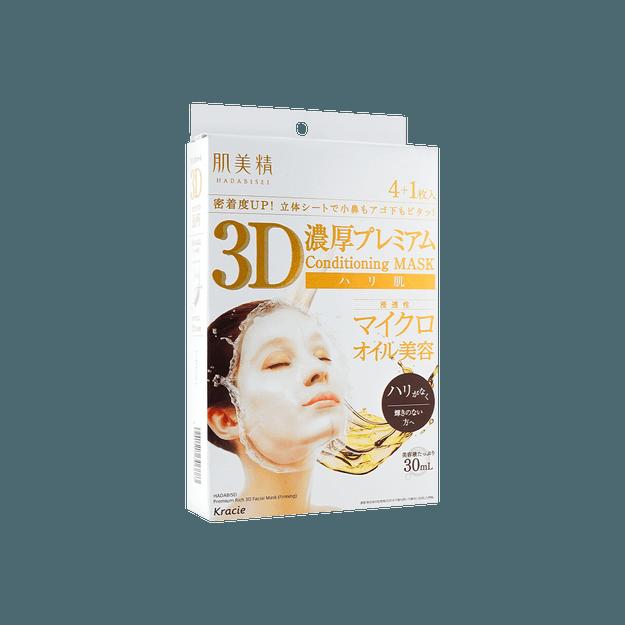 商品详情 - 【新版加量】日本KRACIE嘉娜宝 肌美精 臻尚丰润3D立体面膜 白盒 Q10款 5片入 - image  0