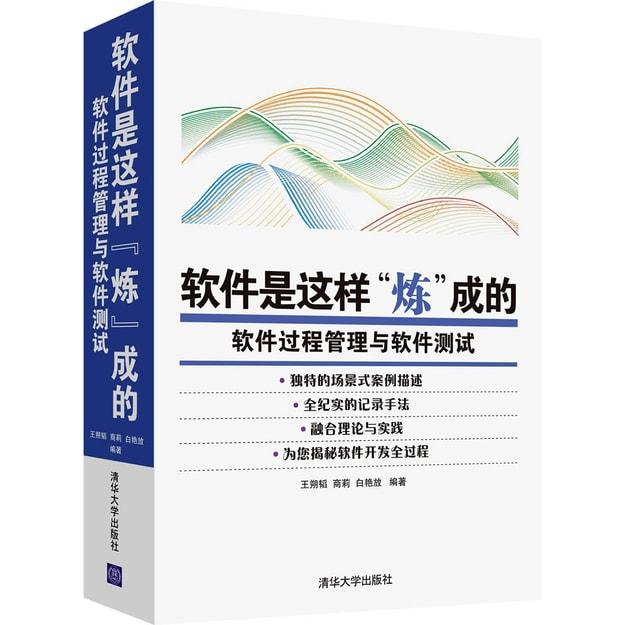 """商品详情 - 软件是这样""""炼""""成的:软件过程管理与软件测试 - image  0"""