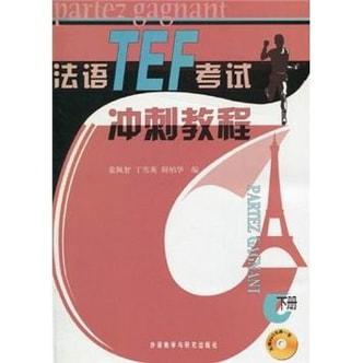 法语TEF考试冲刺教程(下册)(附光盘1张)
