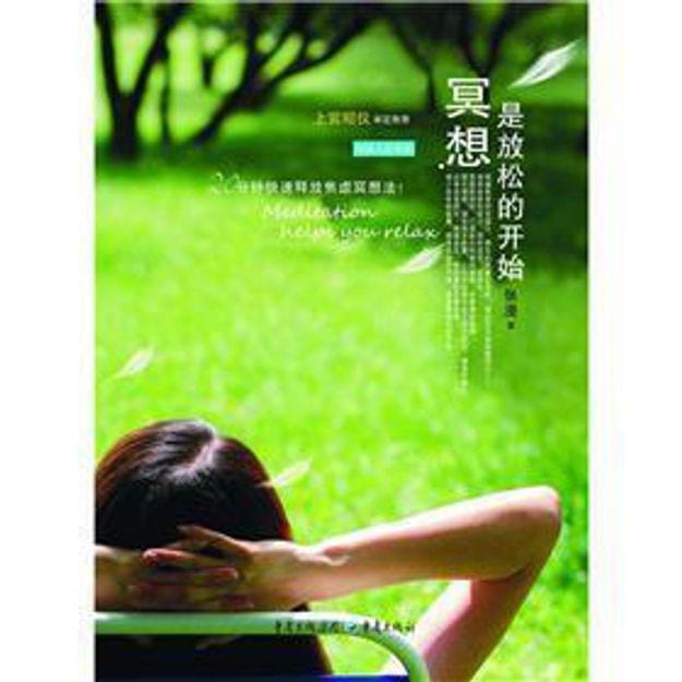 商品详情 - 冥想是放松的开始 - image  0