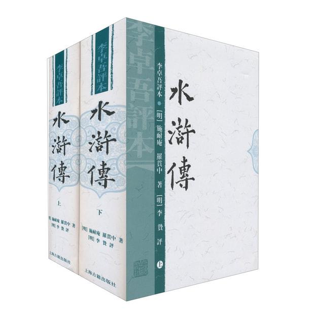 商品详情 - 水浒传:李卓吾评本(套装上下册) - image  0