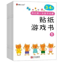 邦臣小红花·我的第一本数学启蒙贴纸游戏书(3~4岁 套装全6册)