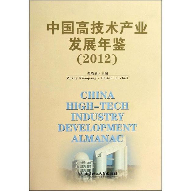 商品详情 - 中国高技术产业发展年鉴(2012) - image  0
