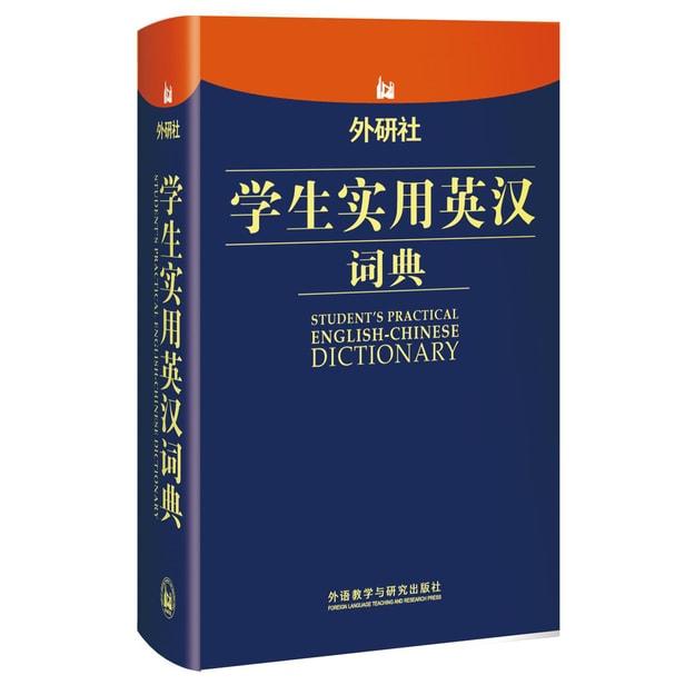 商品详情 - 外研社学生实用英汉词典 - image  0