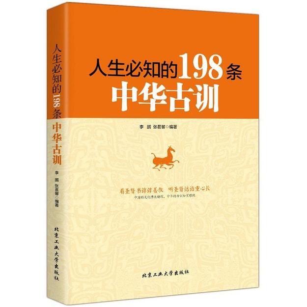 商品详情 - 人生必知的198条中华古训 - image  0