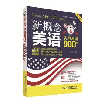 新概念美语实用诵读900句