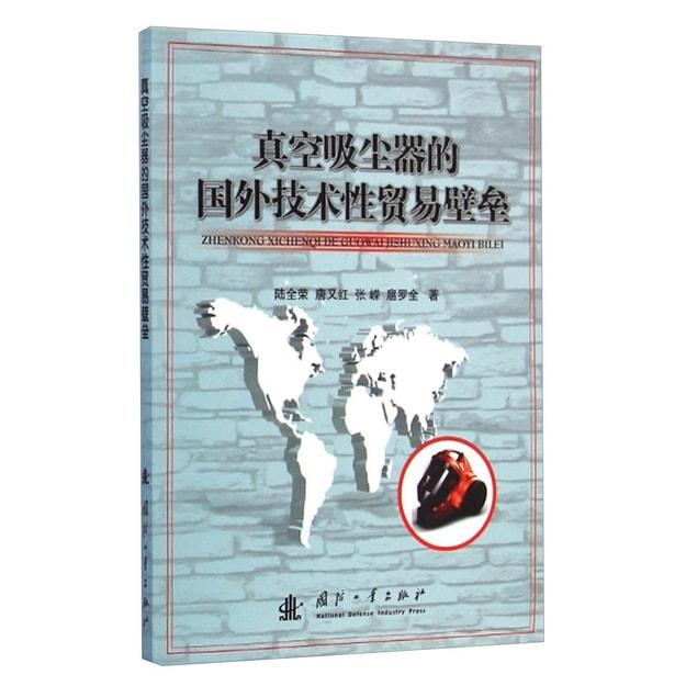 商品详情 - 真空吸尘器的国外技术性贸易壁垒 - image  0