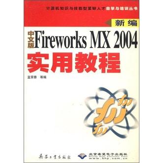 计算机知识与技能型紧缺人才自学与培训丛书:新编中文版Fireworks MX 2004实用教程
