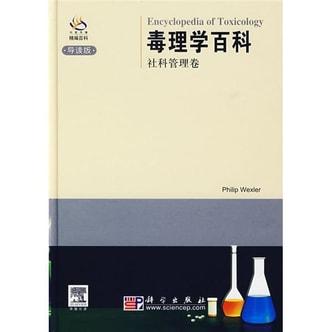 毒理学百科:社科管理卷(导读版)