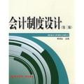 会计制度设计(第3版)