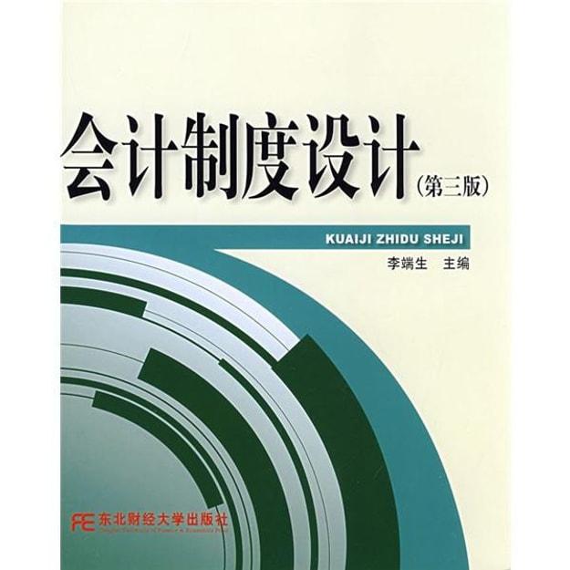 商品详情 - 会计制度设计(第3版) - image  0