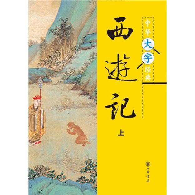 商品详情 - 西游记(套装上下册) - image  0